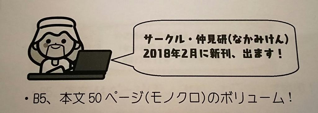 f:id:nakami_midsuki:20171206210419p:plain
