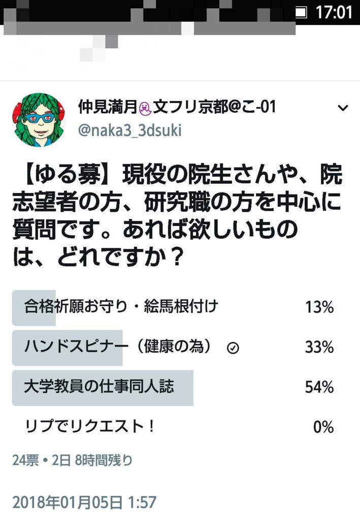 f:id:nakami_midsuki:20180105212515p:plain