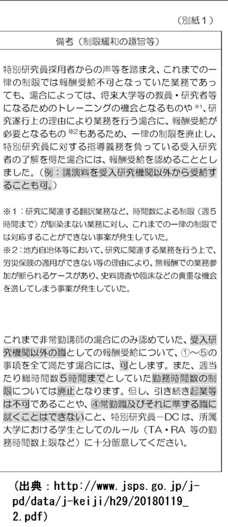 f:id:nakami_midsuki:20180124173318p:plain
