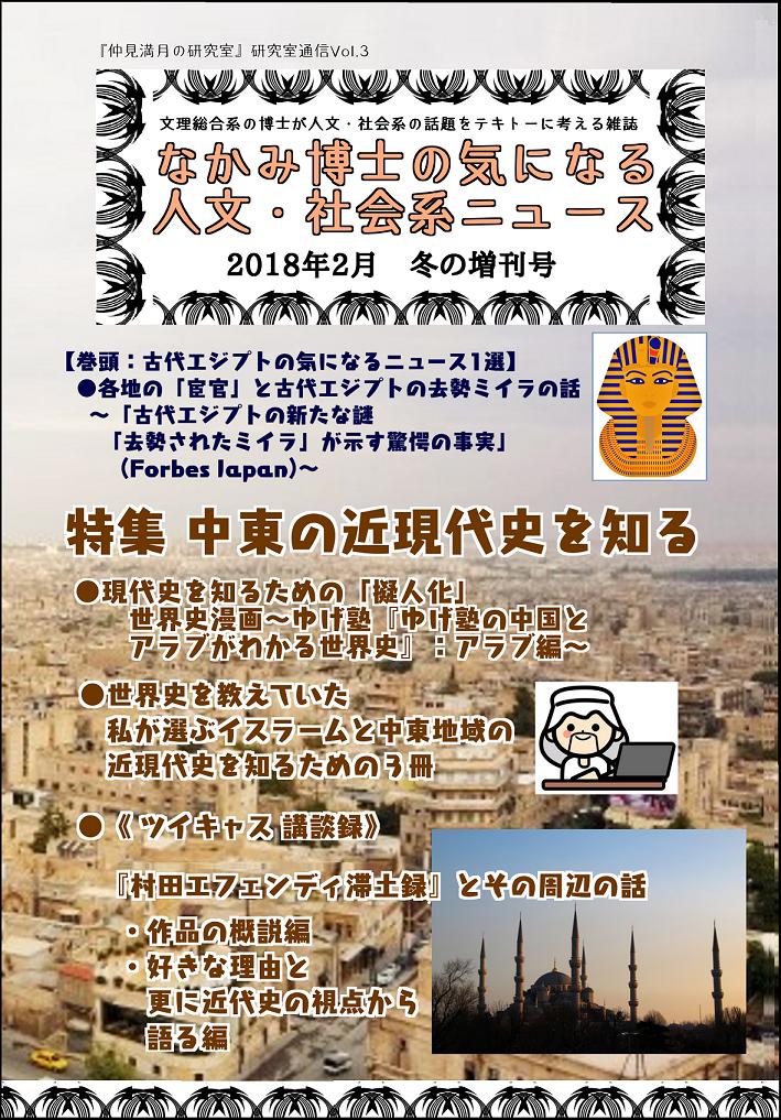 f:id:nakami_midsuki:20180201161546p:plain