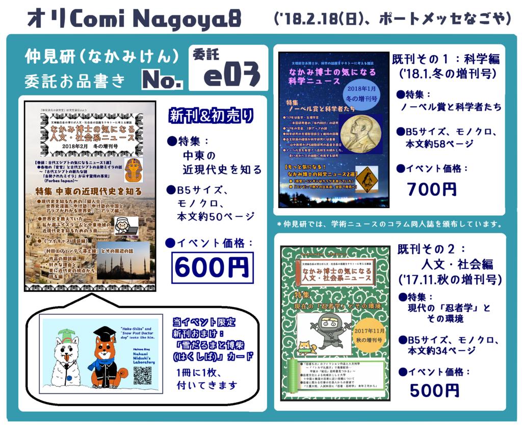 f:id:nakami_midsuki:20180203122846p:plain