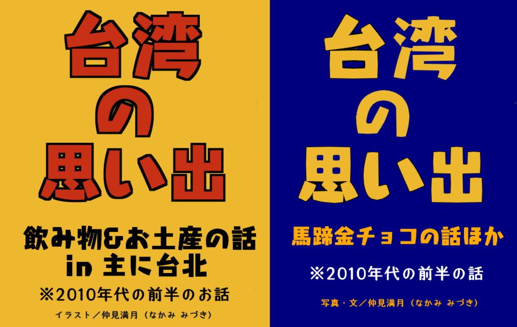 f:id:nakami_midsuki:20180214214337p:plain