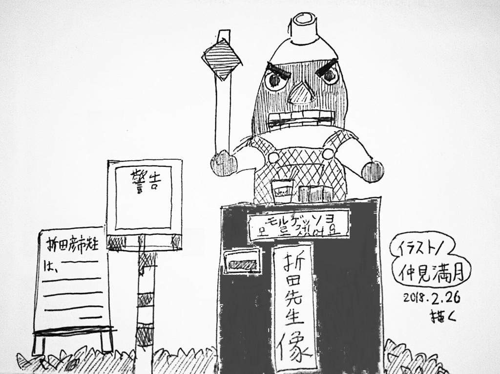 f:id:nakami_midsuki:20180226200316j:plain
