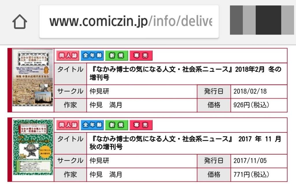 f:id:nakami_midsuki:20180312192100j:plain