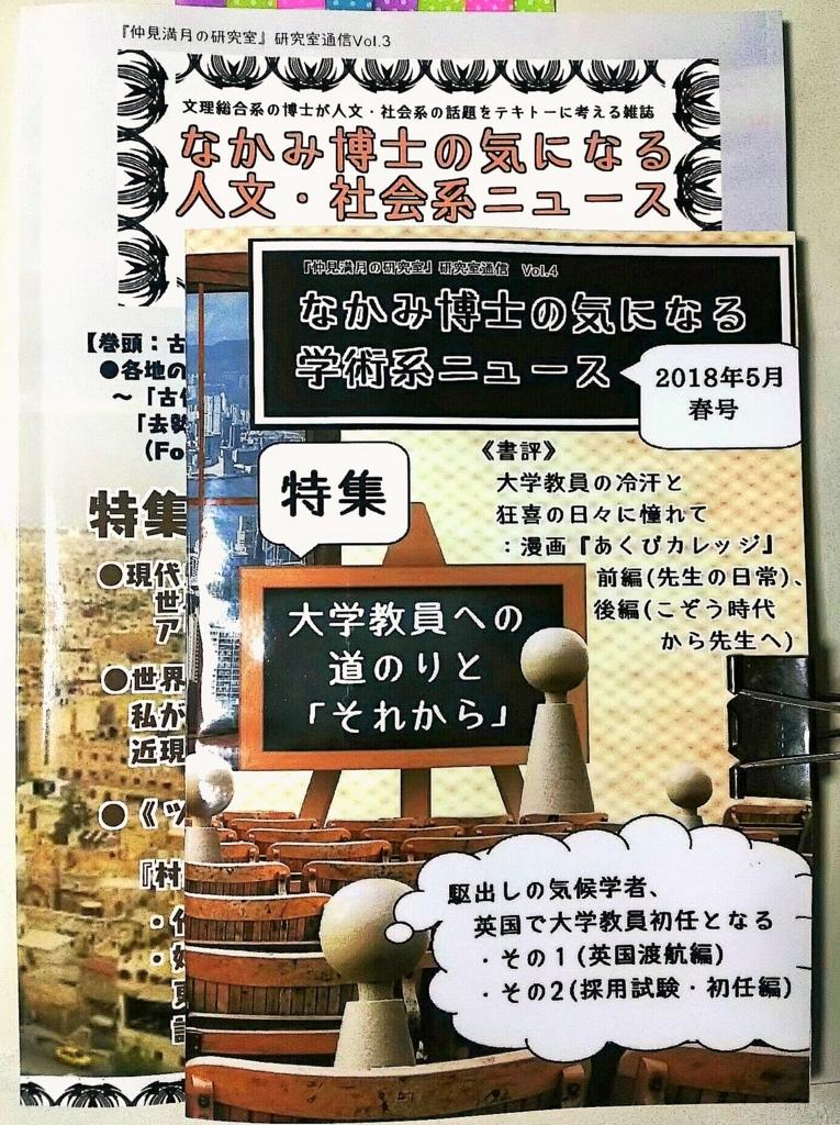 f:id:nakami_midsuki:20180322233216j:plain