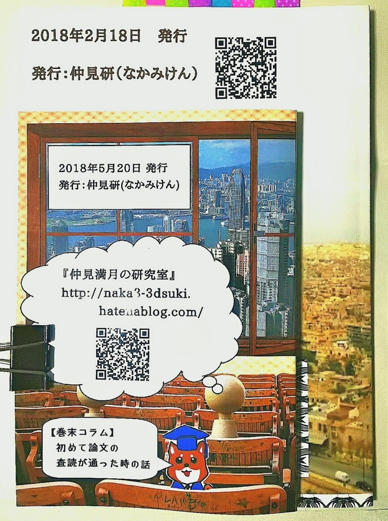 f:id:nakami_midsuki:20180322233839j:plain