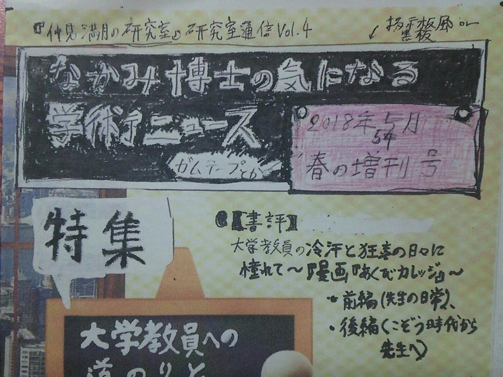 f:id:nakami_midsuki:20180329204617j:plain
