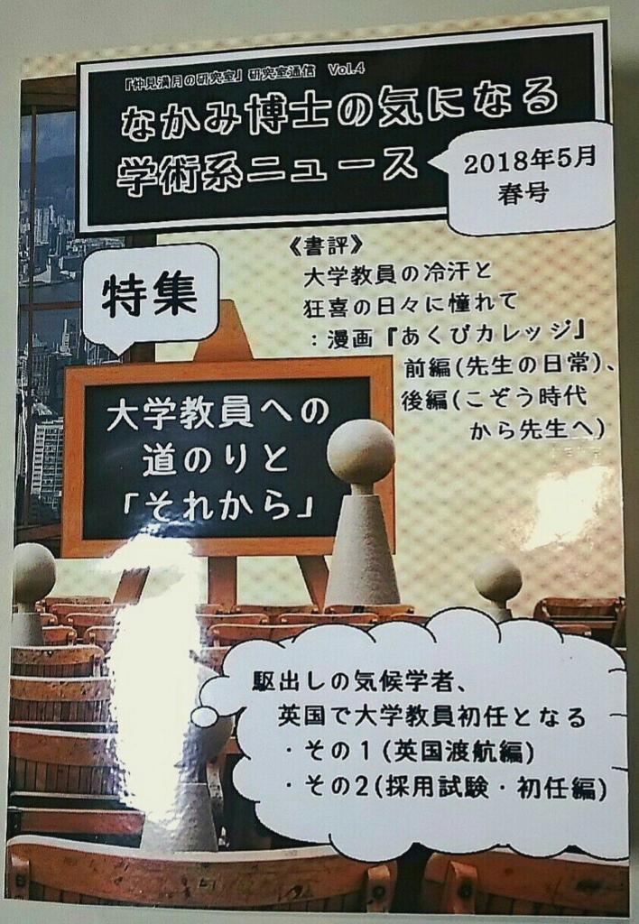 f:id:nakami_midsuki:20180329204829j:plain