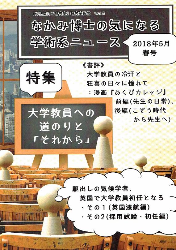 f:id:nakami_midsuki:20180413201002p:plain
