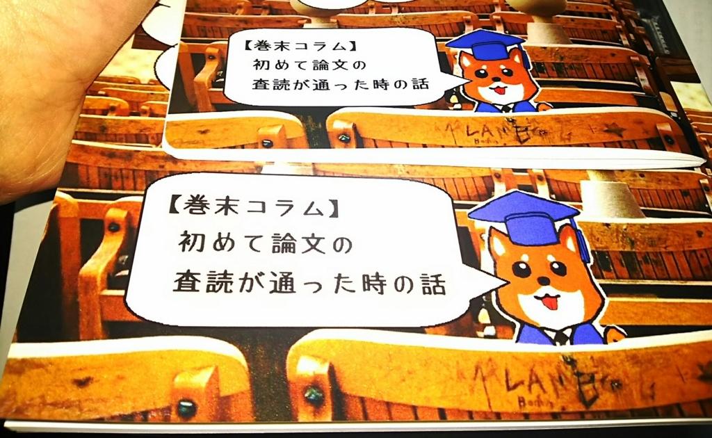 f:id:nakami_midsuki:20180413203210j:plain