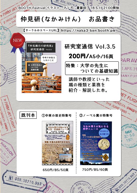 f:id:nakami_midsuki:20180427180941p:plain