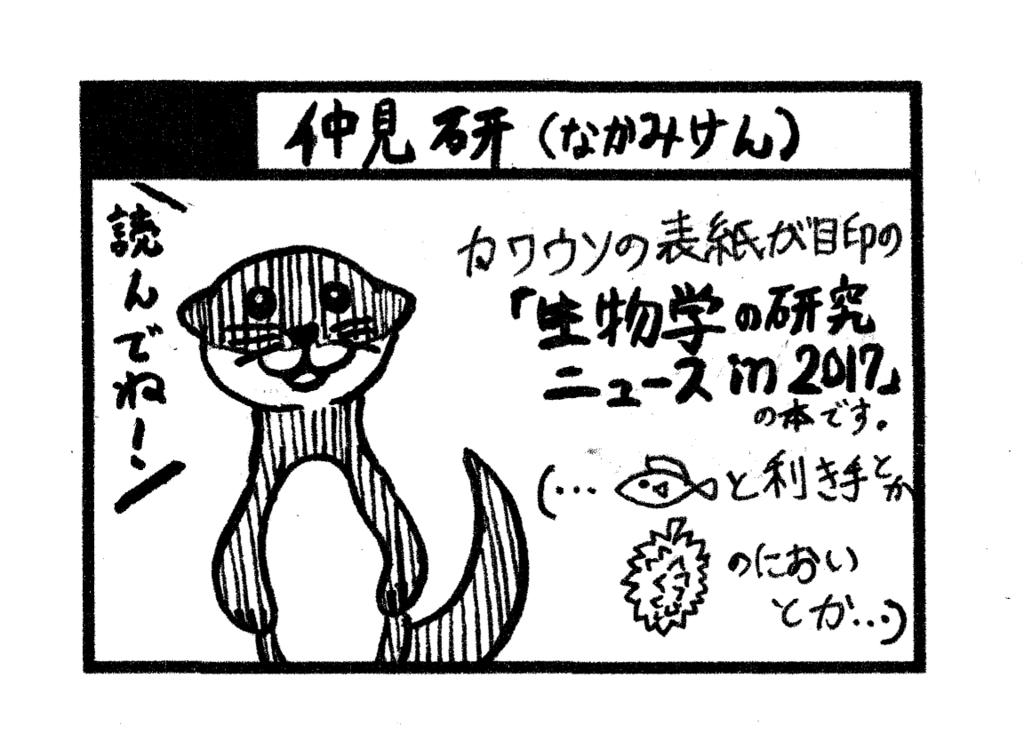 f:id:nakami_midsuki:20180427191926p:plain