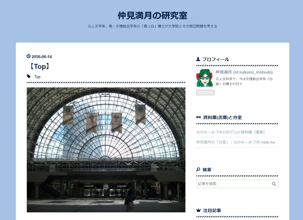 f:id:nakami_midsuki:20180501191344p:plain