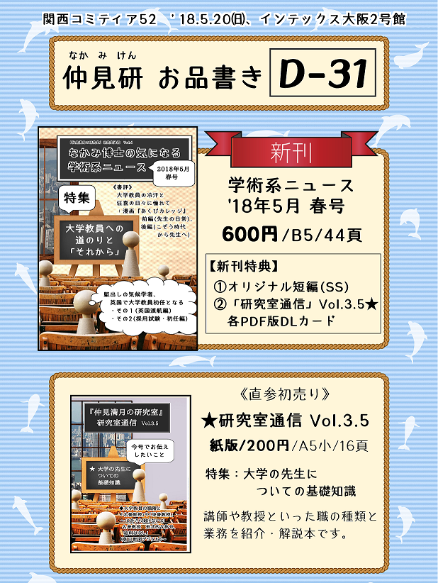f:id:nakami_midsuki:20180501204047p:plain