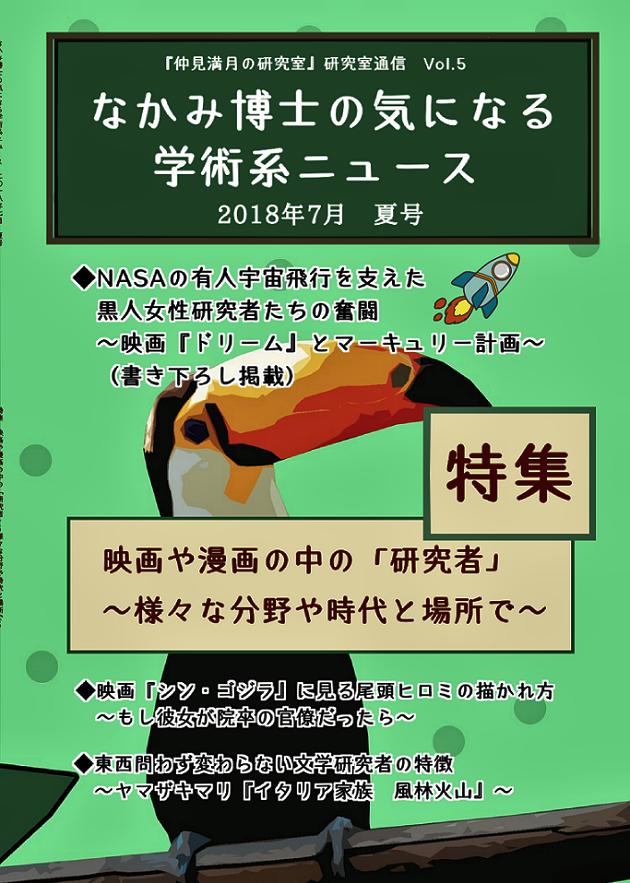 f:id:nakami_midsuki:20180601172228p:plain