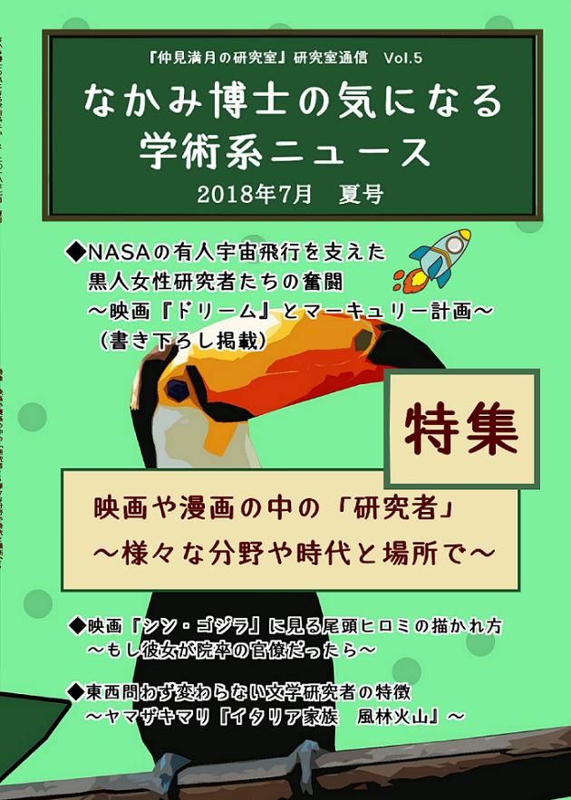 f:id:nakami_midsuki:20180601172634p:plain