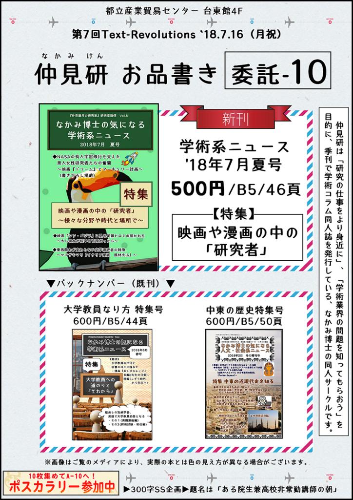 f:id:nakami_midsuki:20180612174548p:plain