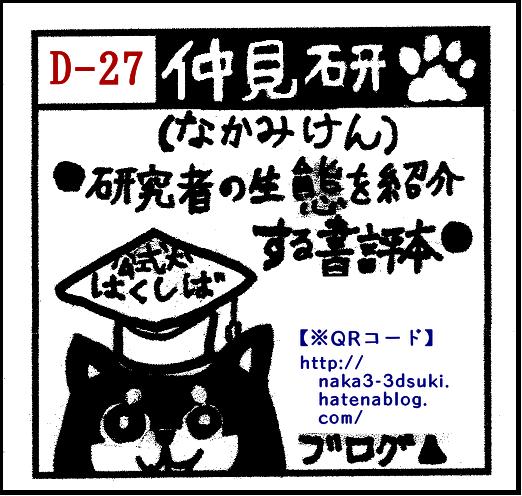 f:id:nakami_midsuki:20180823143550p:plain