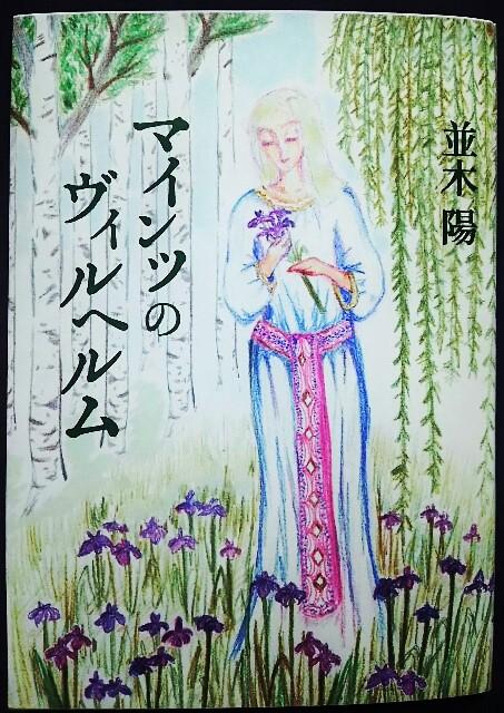 f:id:nakami_midsuki:20180910163639j:plain