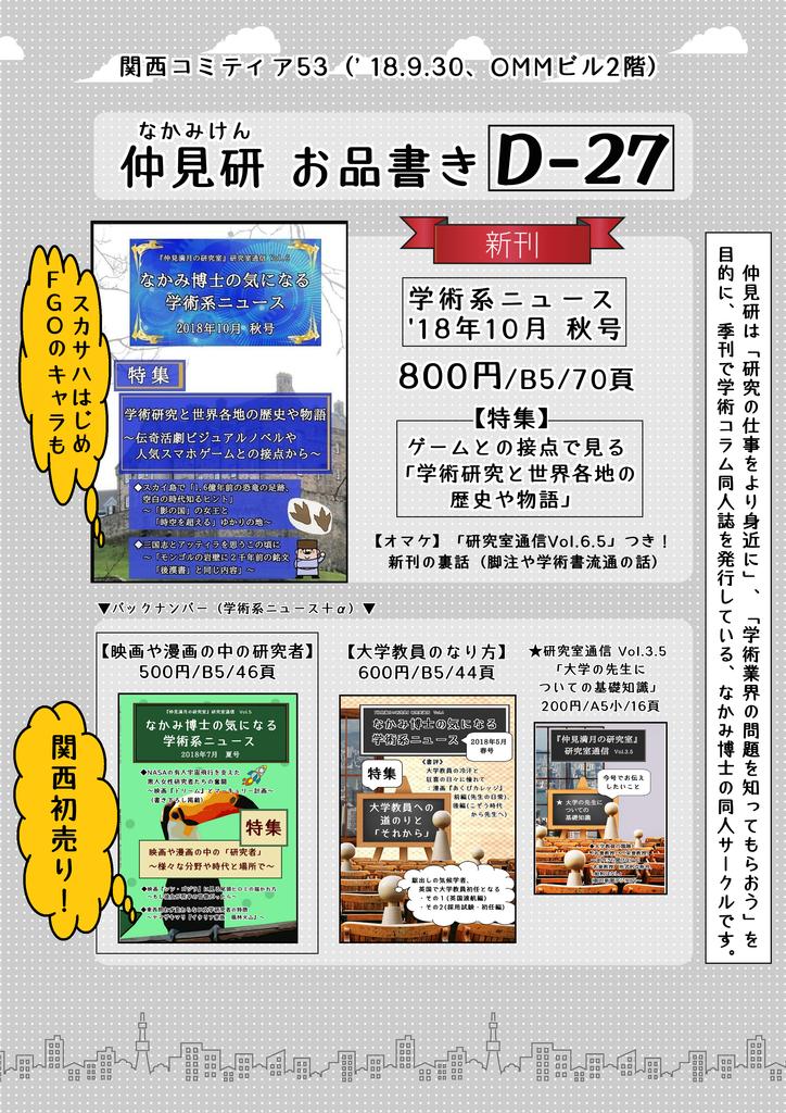f:id:nakami_midsuki:20180912205629p:plain