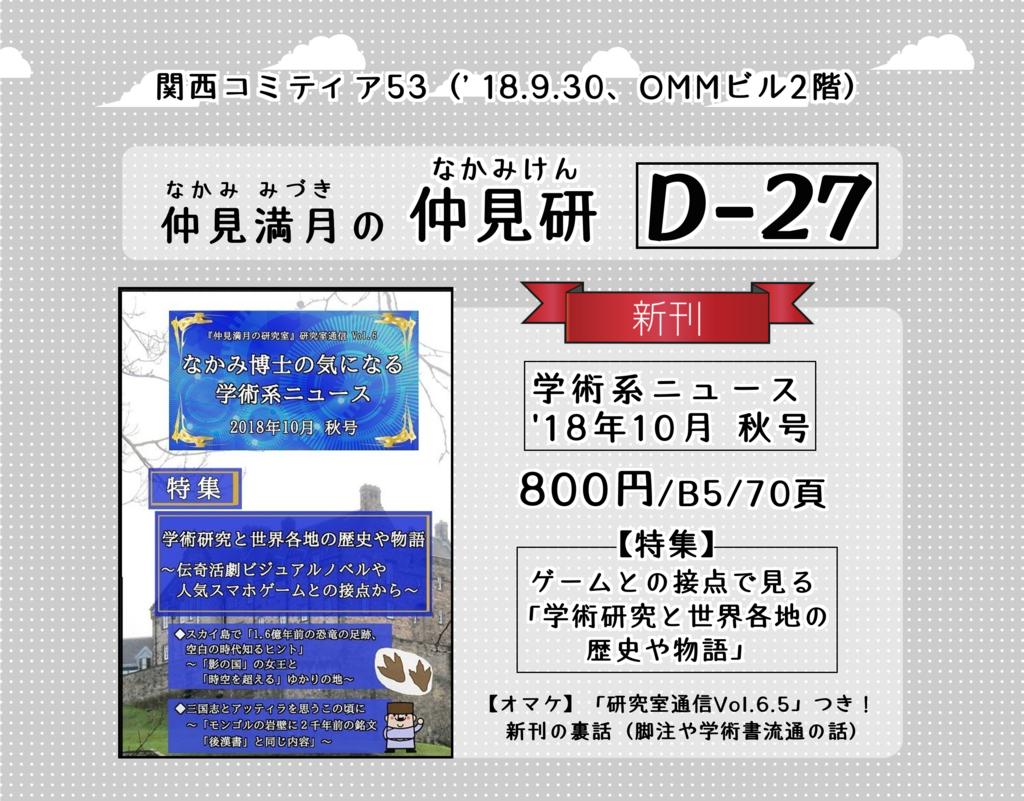 f:id:nakami_midsuki:20180928191257p:plain