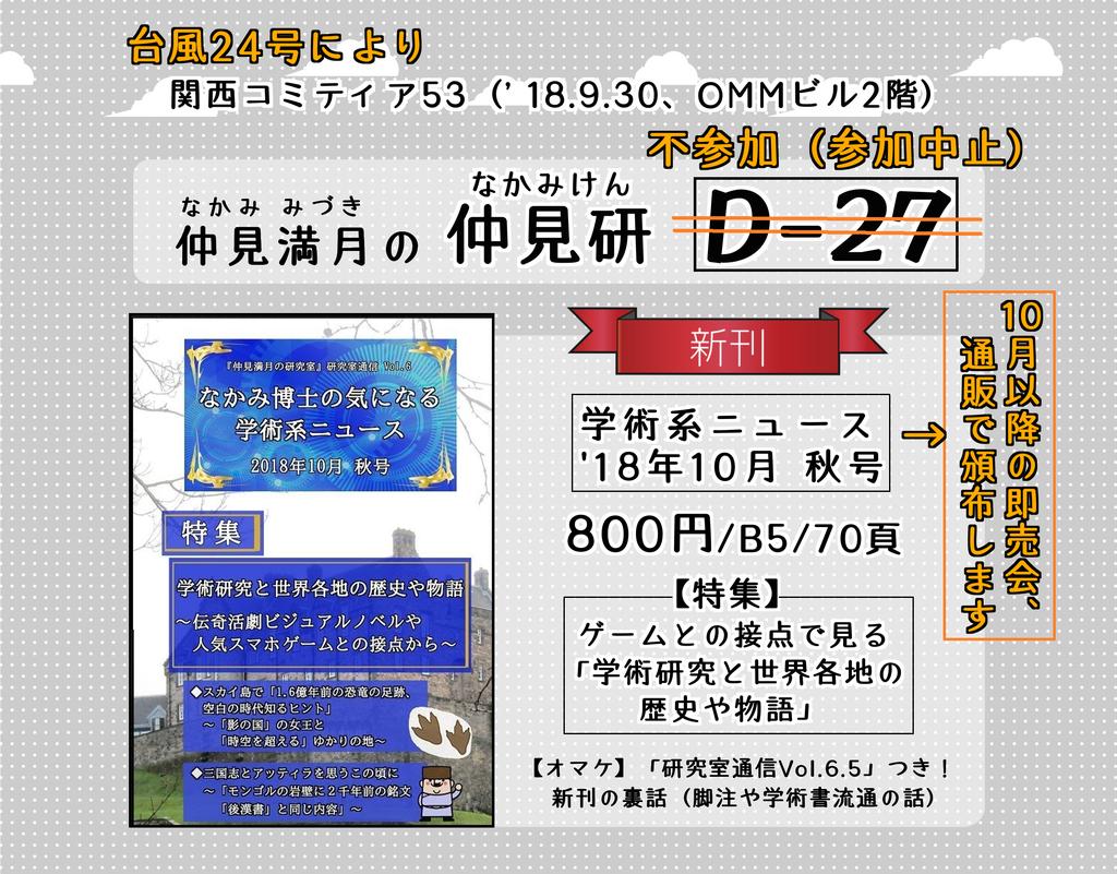 f:id:nakami_midsuki:20180929155222p:plain