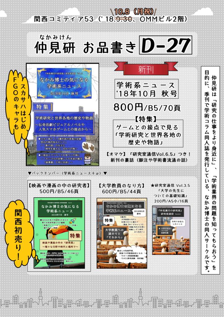 f:id:nakami_midsuki:20181003020808p:plain