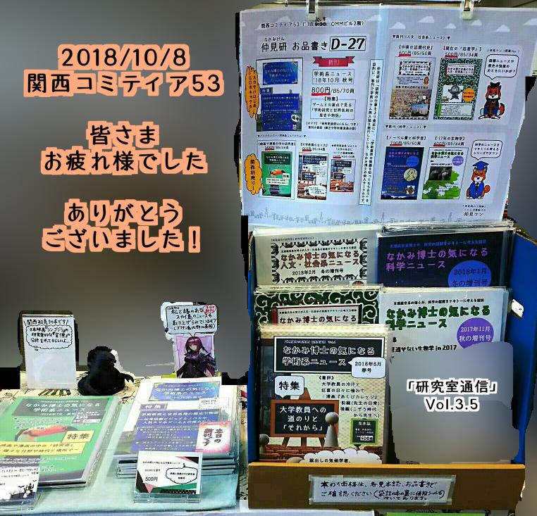 f:id:nakami_midsuki:20181009195315p:plain