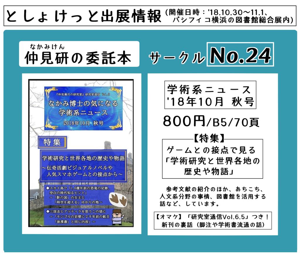 f:id:nakami_midsuki:20181016135605p:plain
