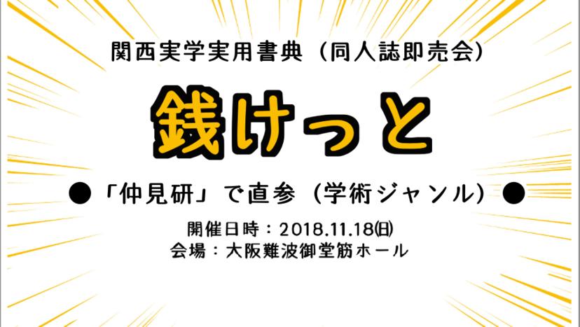 f:id:nakami_midsuki:20181101173206p:plain