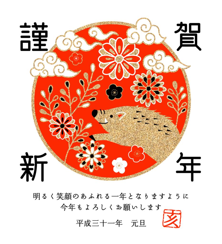 f:id:nakami_midsuki:20190101124431p:plain
