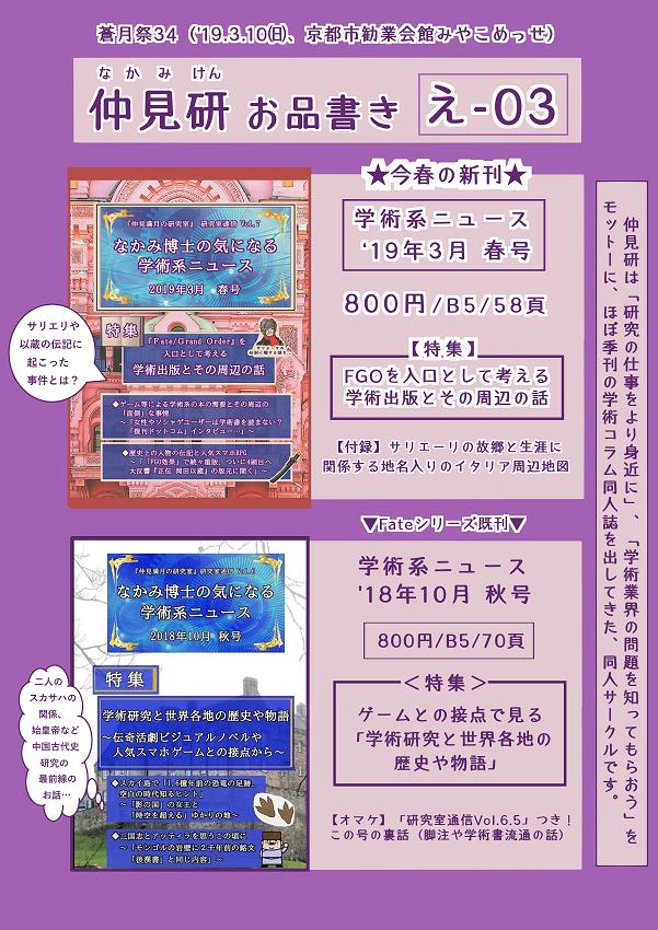 f:id:nakami_midsuki:20190225022309p:plain