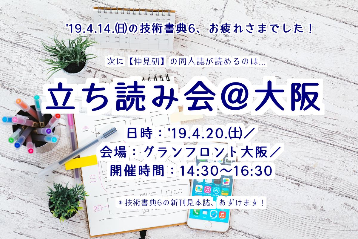 f:id:nakami_midsuki:20190417161533p:plain