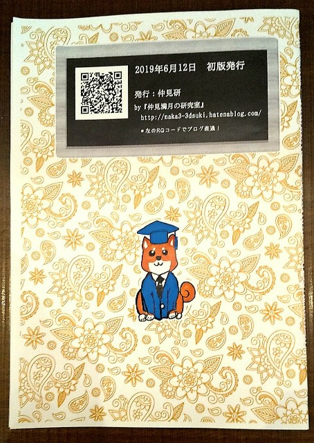 f:id:nakami_midsuki:20190516230558j:image