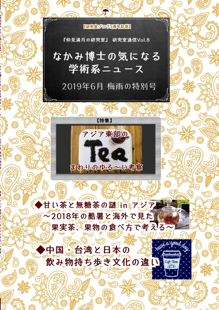 f:id:nakami_midsuki:20190518185659p:plain