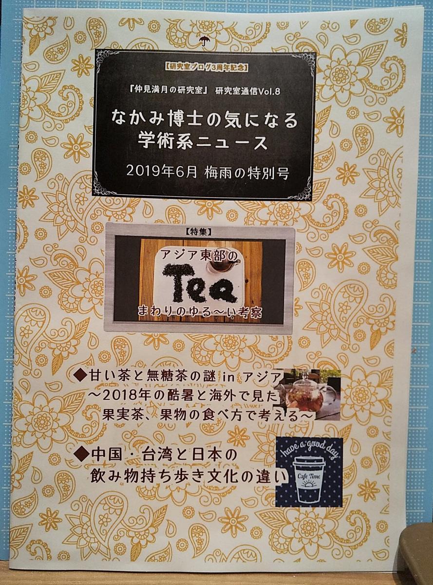 f:id:nakami_midsuki:20190518193255p:plain