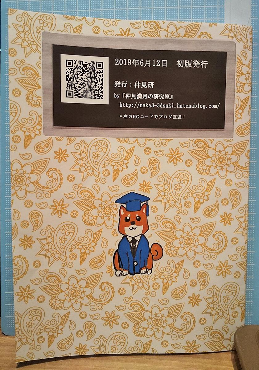 f:id:nakami_midsuki:20190518193813p:plain