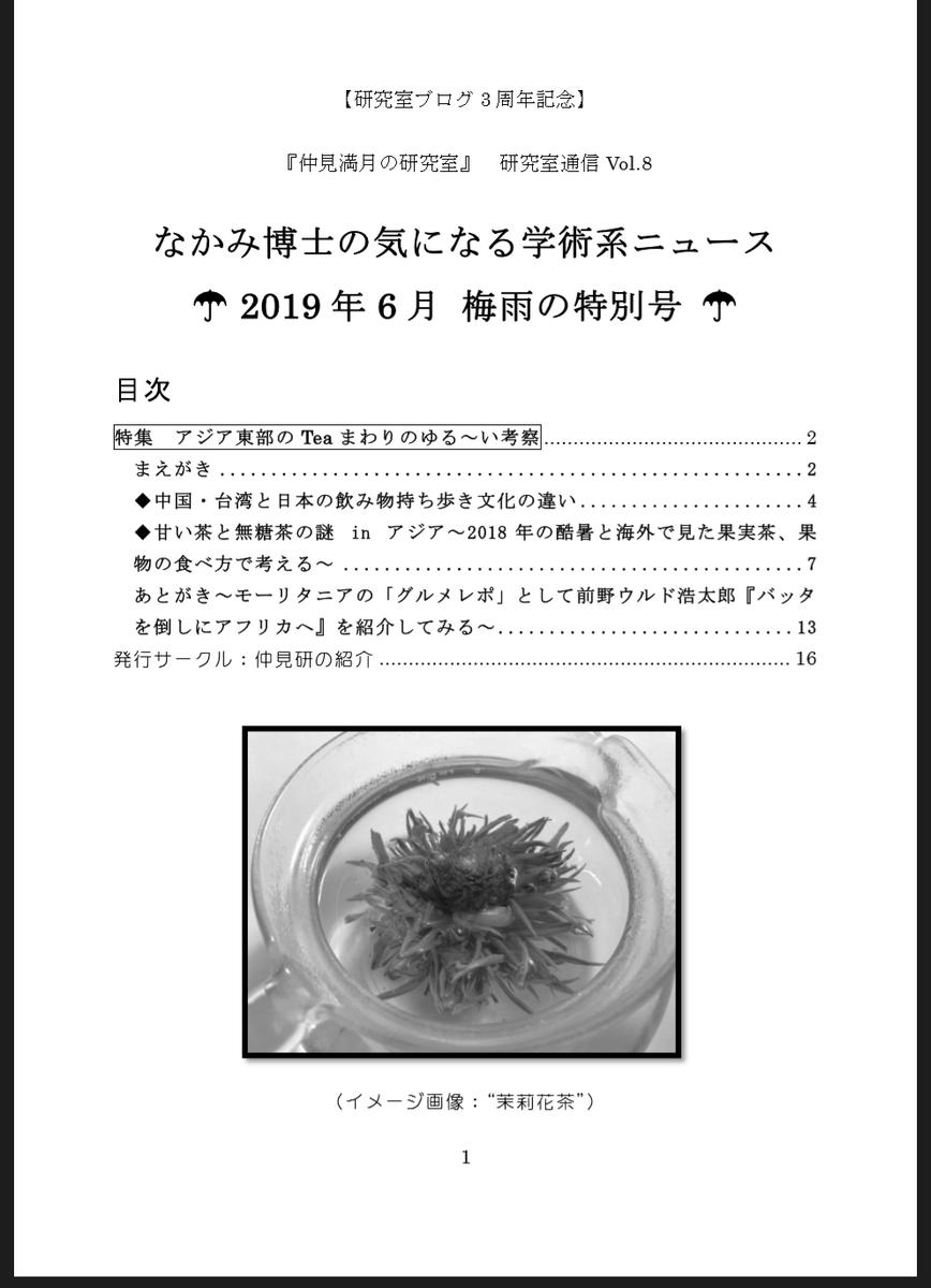 f:id:nakami_midsuki:20190518201119p:plain