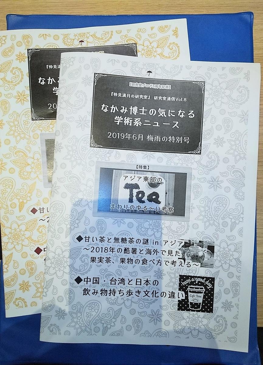 f:id:nakami_midsuki:20190602001144j:plain