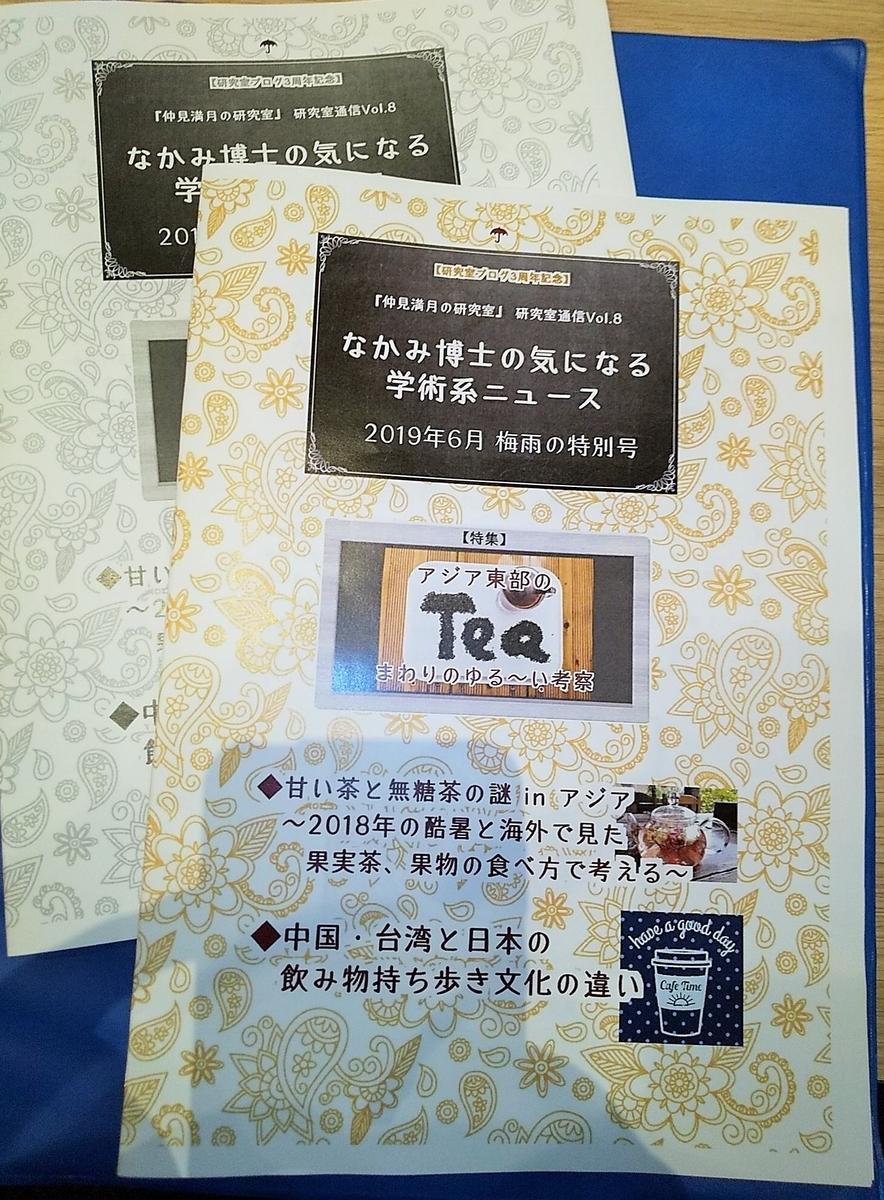 f:id:nakami_midsuki:20190602001149j:plain