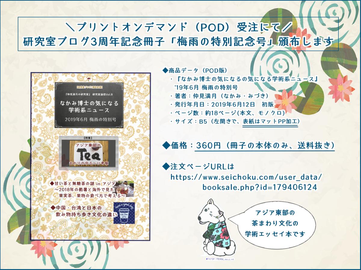 f:id:nakami_midsuki:20190604004049p:plain