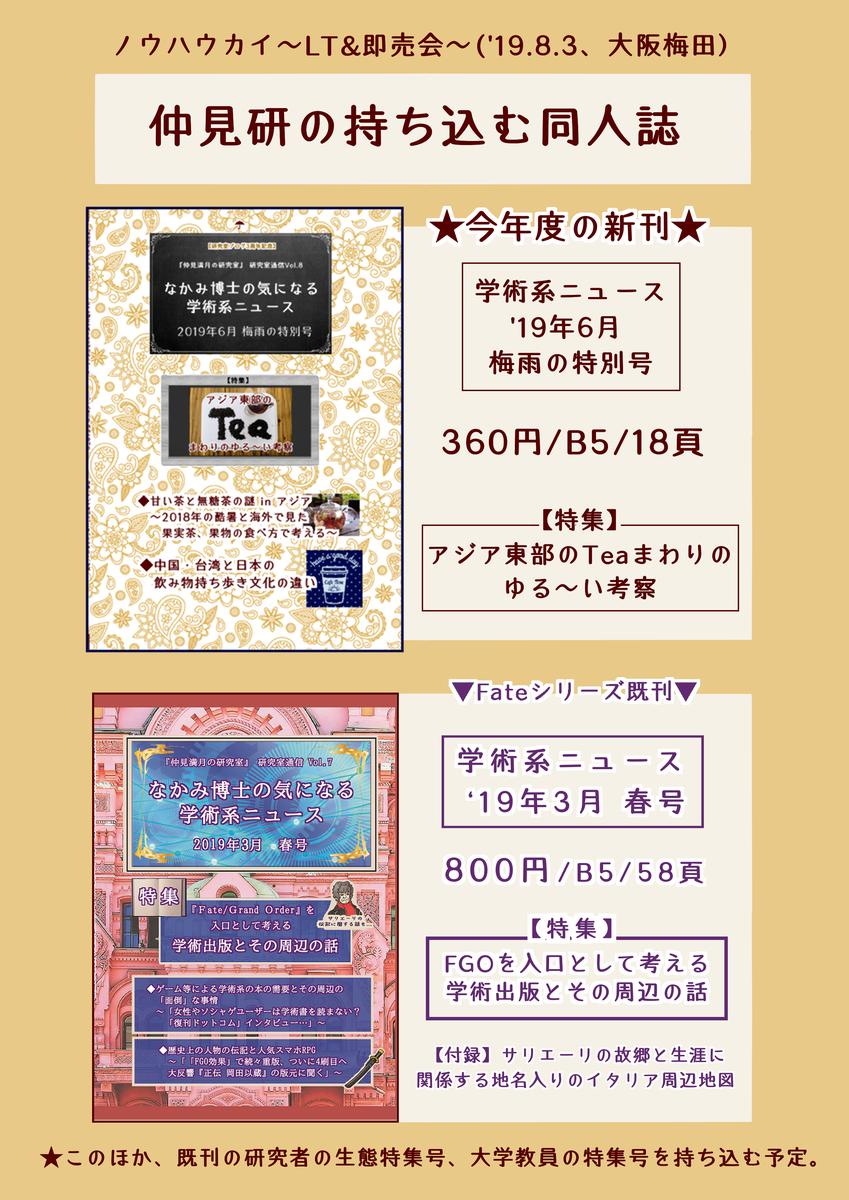 f:id:nakami_midsuki:20190716002032p:plain