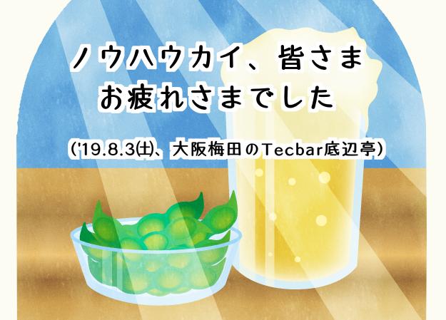 f:id:nakami_midsuki:20190807154749p:plain