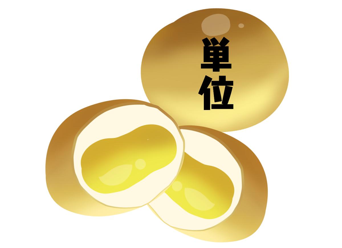 f:id:nakami_midsuki:20200114222138p:plain