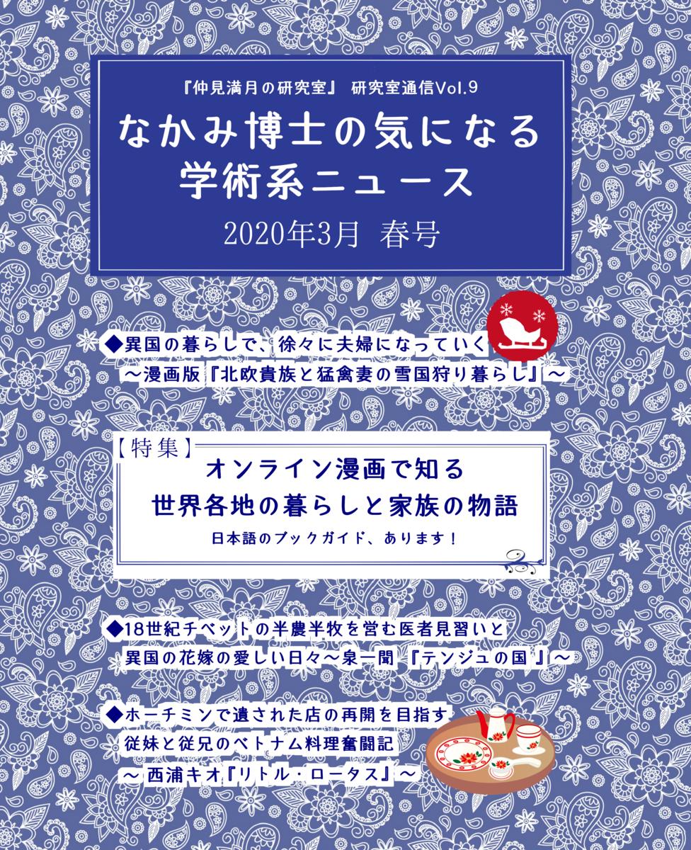 f:id:nakami_midsuki:20200210201536p:plain