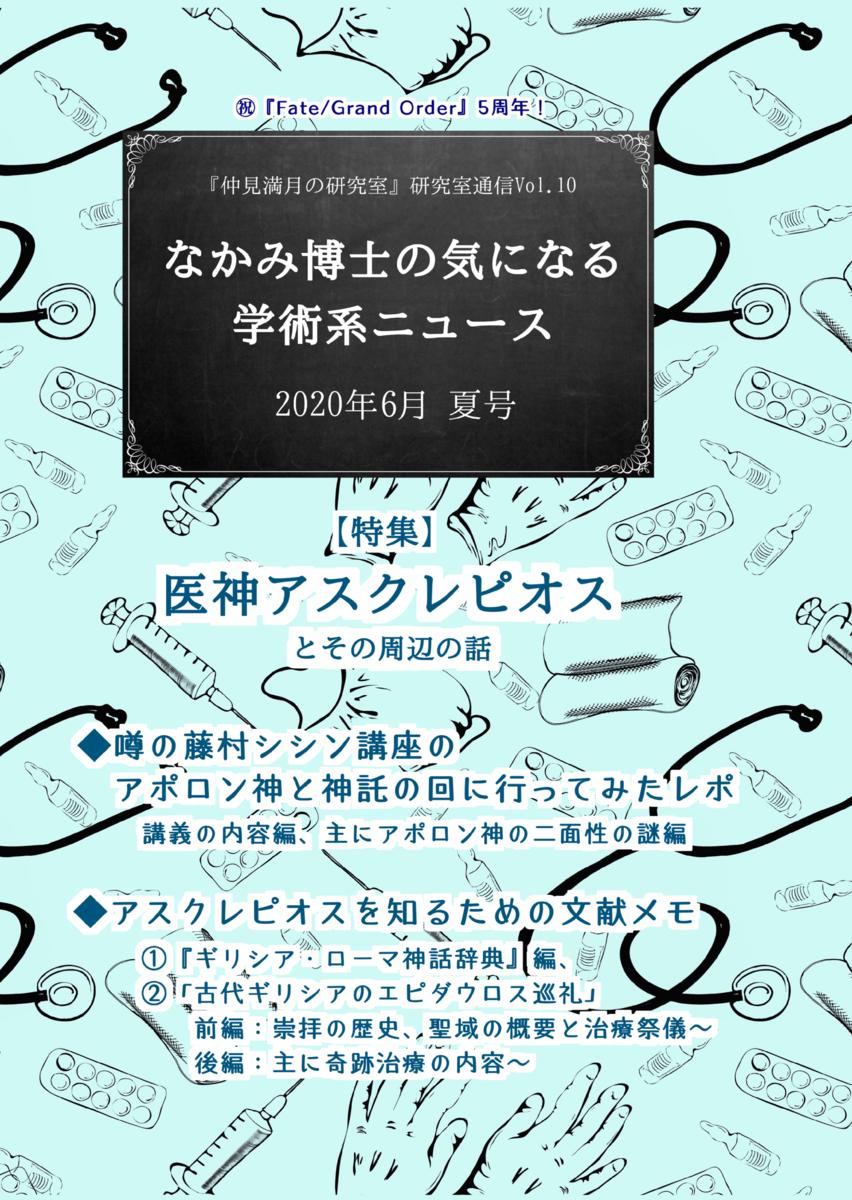 f:id:nakami_midsuki:20200426155035p:plain
