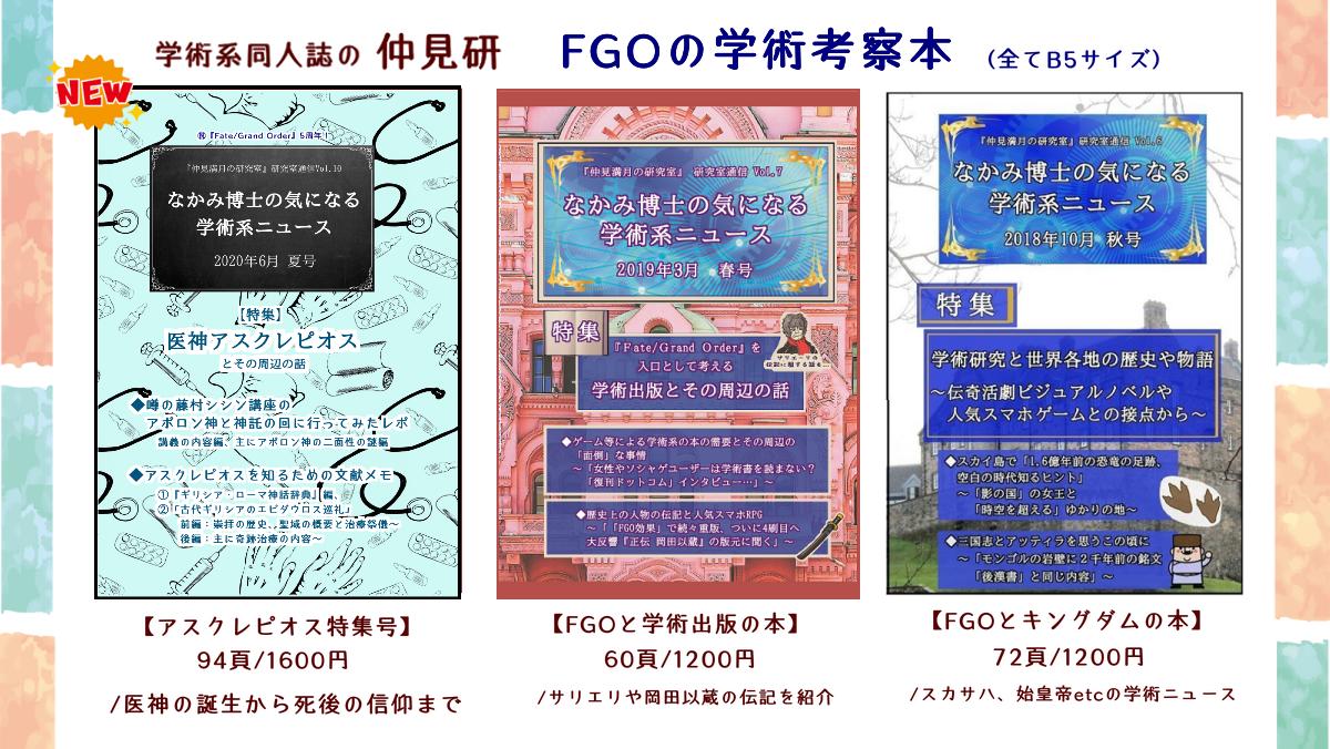f:id:nakami_midsuki:20200523214531p:plain