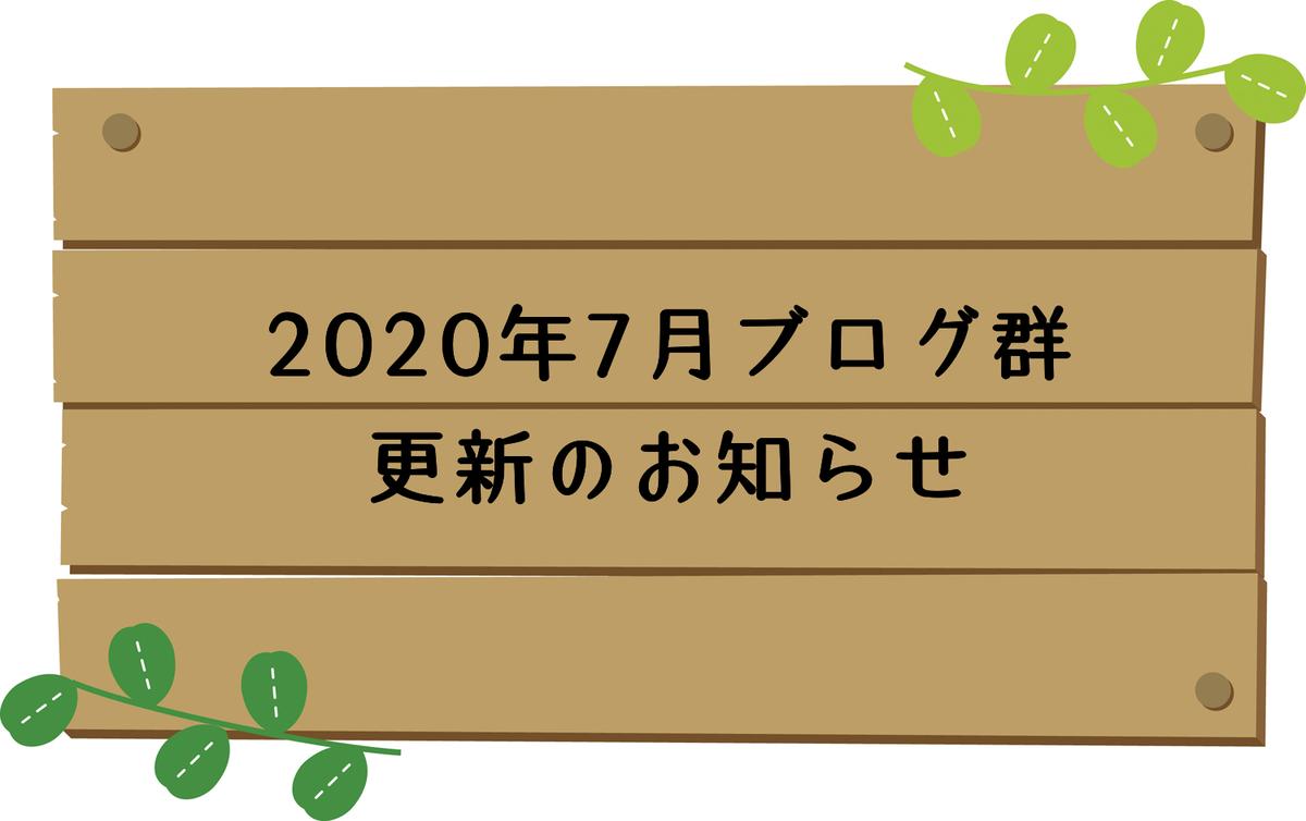f:id:nakami_midsuki:20200723171750p:plain
