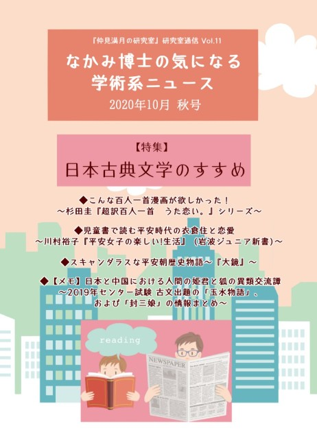f:id:nakami_midsuki:20200818162254j:image