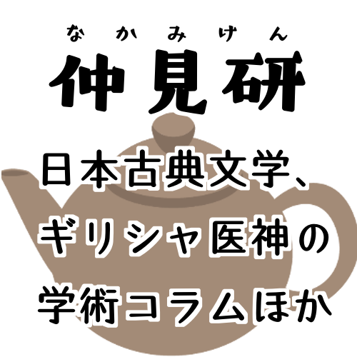 f:id:nakami_midsuki:20200829180035p:plain